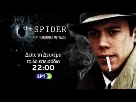 Η Αράχνη [Trailer]