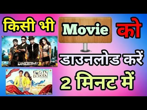 Website for download movies in hindi l How to download Hollywood movie from Website l #stabhi l