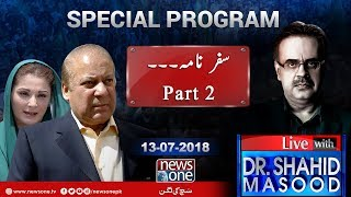 Live with Dr Shahid Masood | Part-2 | 13 July 2018