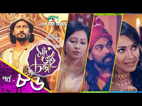 সাত ভাই চম্পা | Saat Bhai Champa | EP 86 | Mega TV Series | Channel i TV