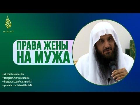 Права жены на мужа   Озвучка   шейх Абдур-Раззакъ аль-Бадр ᴴᴰ