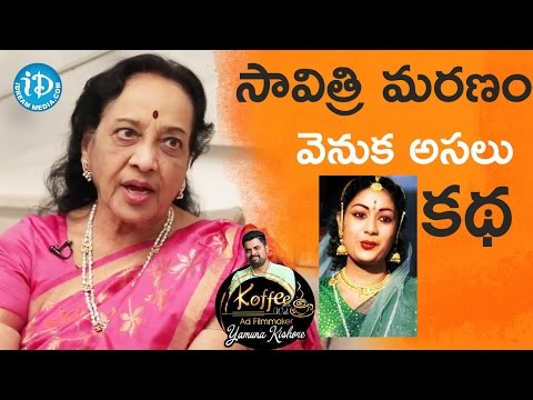 Jamuna Reveals The Mystery Behind Savitri's Death || Koffee With Yamuna Kishore