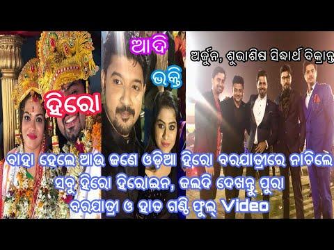 Video Odia Hero Marriage Barajatri video, hatha ganthi video, reception album coming soon download in MP3, 3GP, MP4, WEBM, AVI, FLV January 2017