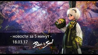 Видео к игре Blade and Soul из публикации: Новости за 5 минут в Blade and Soul