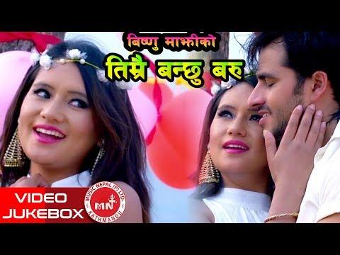 (Superhit Bishnu Majhi Nepali Lok Dohori Video Jukebox....27 min.)
