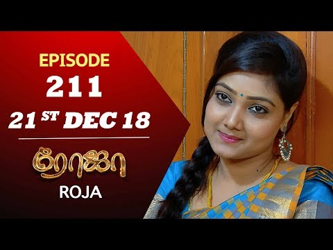 ROJA Serial | Episode 211 | 21st Dec 2018 | ரோஜா | Priyanka | SibbuSuryan | Saregama TVShows Tamil
