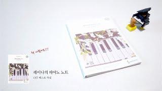 Nonton 책 나왔어요!!!♥ 《레이나의 피아노 노트》 Film Subtitle Indonesia Streaming Movie Download