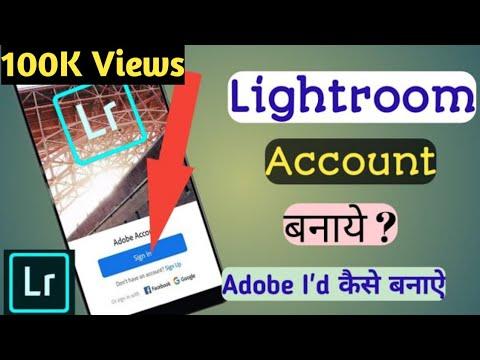 Lightroom account kaise bnaye || Lightroom pasword change kaise kre