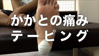 踵(かかと)の痛みに対処するテーピング方法!