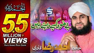 Video Hafiz Ahmed Raza Qadri, New Naat 2017,be khud kiye dete hain , Ramzan Naats Album, by STUDIO5 MP3, 3GP, MP4, WEBM, AVI, FLV September 2019