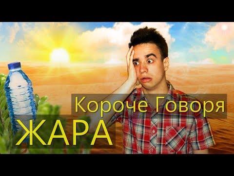 КОРОЧЕ ГОВОРЯ, ЖАРА (видео)