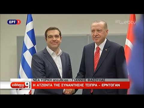 Συνάντηση Τσίπρα-Ερντογάν  | ΕΡΤ