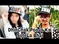Dhinchak Pooja Ka Sotela Bhai | Dhinchak Pappu | Official | Aashish Sharma Photography | Ankit Joshi