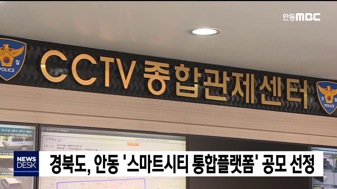경북도, 안동 '스마트시티 통합플랫폼' 공모 선정
