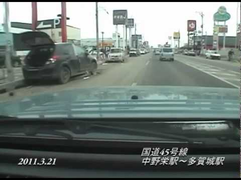 The Route 45 from Nakanosakae Station to Tagajo Station filmed on Marc...
