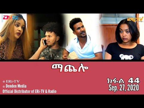 ማጨሎ (ክፋል 44) - MaChelo (Part 44), September 27, 2020 - ERi-TV Drama Series