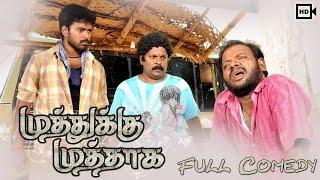 Video Muthukku Muthaaga - Full Comedy   Vikranth   Monica   Oviya   Saranya Ponvannan   Singampuli MP3, 3GP, MP4, WEBM, AVI, FLV September 2018