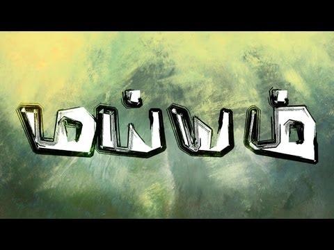 Maiyam-[TAMIL SHORT FILM] short film