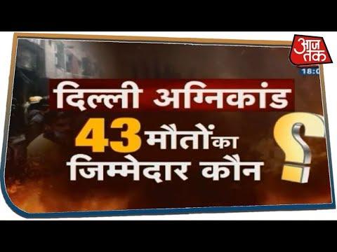 Delhi अग्निकांड : 43 मौतों का जिम्मेदार कौन ? देखिए Halla Bol With Chitra Tripathi