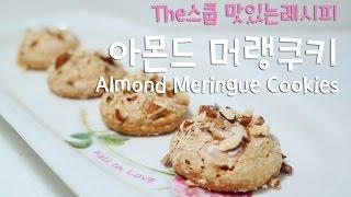 Video [The스쿱] # 33. 아몬드머랭쿠키만들기 (Almond Meringue Cookies) MP3, 3GP, MP4, WEBM, AVI, FLV Desember 2018