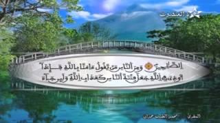 المصحف المرتل الحزب 40 للمقرئ محمد الطيب حمدان HD