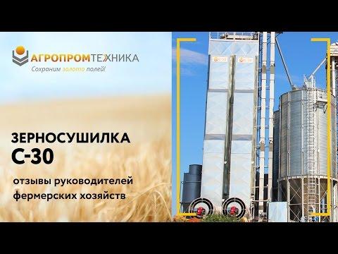 Отзывы о зерносушилке С-30 руководителей фермерских хозяйств