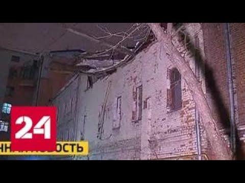 В центре Москвы обрушилась часть административного здания - Россия 24 (видео)