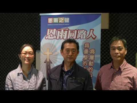 電台見證 林旭輝 ~融入社群的藝術家 (07/17/2016 多倫多播放)