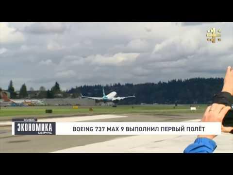 Boeing 737 MAX 9 выполнил первый полет (видео)