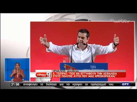 Α. Τσίπρας: Ο ελληνικός λαός δεν είπε ακόμη την τελευταία του λέξη | 01/07/2019 | ΕΡΤ