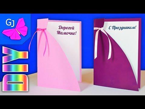 Открытка с днем рождения маме из бумаги от дочки