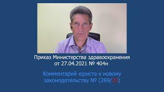 Приказ Минздрава России №404н от 27 апреля 2021 года
