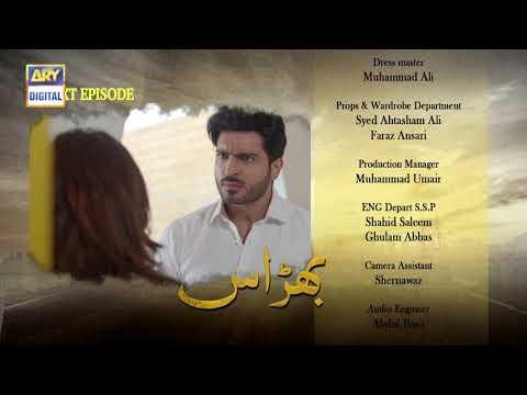 Bharaas Episode 60 - Teaser - ARY Digital Drama