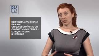 """Оксана Голуб о """"Нейробике"""" или Как прокачать свой мозг!"""