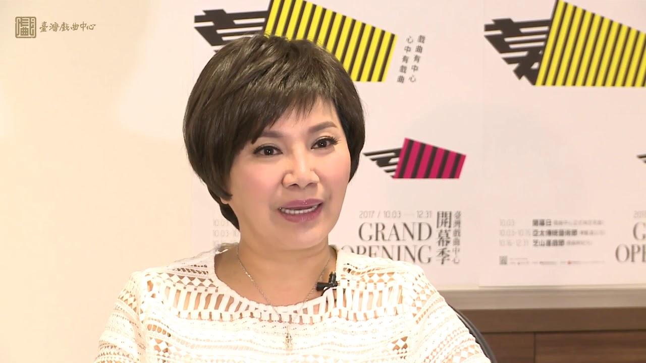 2017電子報第七期/芝山喜戲節