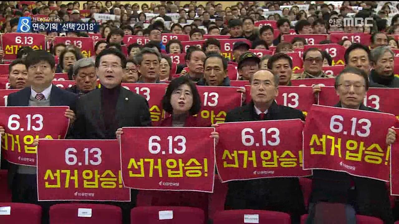 기획1-R] 6.13 지방선거 의미와 전망