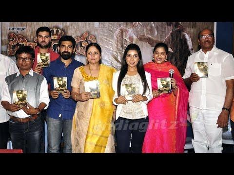 Bichagadu-Movie-Audio-Launch