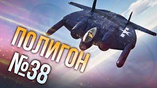 War Thunder: Полигон | Эпизод 38