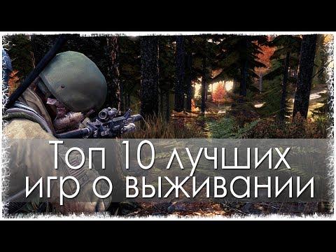Топ 10 лучших игр о выживании (HD) (видео)