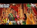Ambe Krupa Kari - Celebrity Song - Marathi Movie Vanshvel
