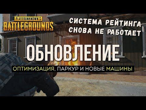 Обновление и путь к релизу / Новости PUBG / PLAYERUNKNOWN'S BATTLEGROUNDS ( 16.10.2017 ) (видео)