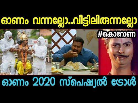 വീട്ടിലിരിന്നോണം ട്രോള്   Onam 2020 Troll video malayalam