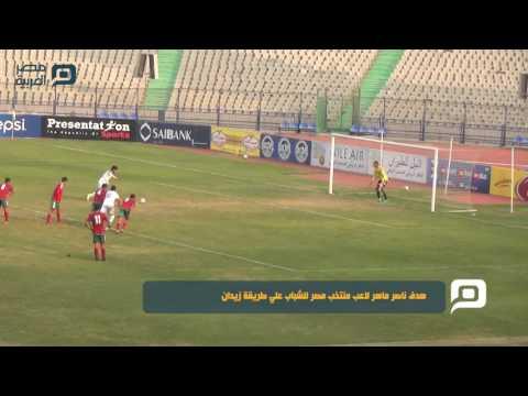 هدف ناصر ماهر لاعب منتخب مصر للشباب علي طريقة زيدان