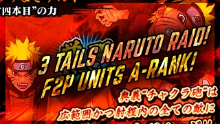 20 Likes??? Today we are going to run through the new 3(4) tails Naruto raid! Catch is we are only running F2P units! If you enjoyed make sure you drop a lik...