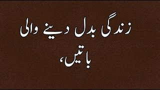 Best inspirational quotes in Urdu and Hindi | Best Urdu inspirational quotes | By  Golden Wordz