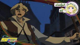 البؤساء - الحلقة ٤٠ - سبيستون | Les Miserables - Ep 40  - SpaceToon