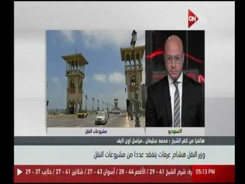 الدكتور هشام عرفات وزير النقل يتابع أعمال تطوير وتوسيع المحور التنموي لمدينة برج العرب