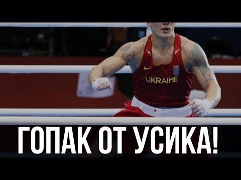 Олександр Усик провів відкрите тренування і продемонстрував не тільки професійні навички.
