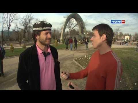 Таджикистан  Душанбе  Город и люди с Андреем Понкратовым. (видео)