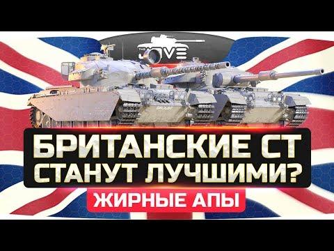 Британские СТ Станут Лучшими! ● Жирные апы от Муразора